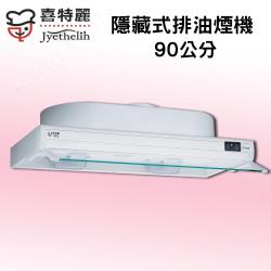 喜特麗歐式隱藏式排油煙機(90CM)JT-1690