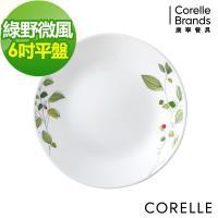 任-【美國康寧CORELLE】綠野微風6吋平盤