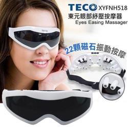 東元 眼部紓壓按摩器 XYFNH518-2入超值組