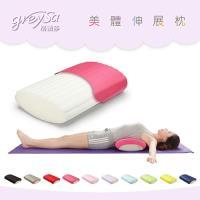 【GreySa 格蕾莎】美體伸展枕-全色系