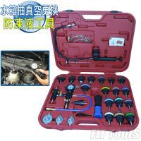 良匠工具氣動水箱抽真空更換防凍液工具套裝
