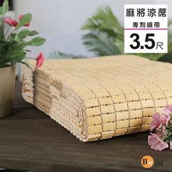BuyJM 3.5X6尺專利織帶天然手作麻將涼蓆/竹蓆