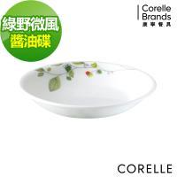 任-【美國康寧CORELLE】綠野微風醬油碟