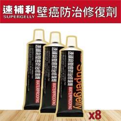 【速補利】壁癌防水防霉白華防治修復劑8條贈送毛刷