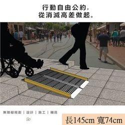 【通用無障礙】無障礙規劃施工 攜帶式 兩片折合式 鋁合金 斜坡板 (長145cm、寬74cm)
