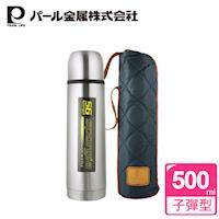 日本PEARL 不鏽鋼真空 保冷保溫瓶保溫杯500ml(附高質感提袋)