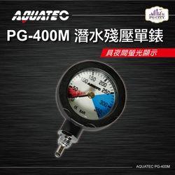 AQUATEC PG-400M 潛水殘壓錶 具夜間螢光顯示 ( PG CITY )