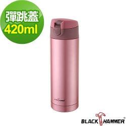 任-【義大利BLACK HAMMER】 超真空不銹鋼彈跳保溫杯-亮粉色