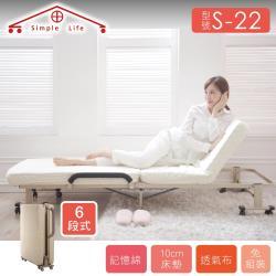 【Simple Life】折疊床 6段記憶綿折疊床-白免組裝