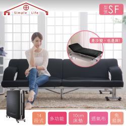 Simple Life 雙人沙發14段免組裝折疊床-SF