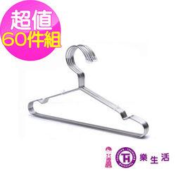 【樂生活】不鏽鋼兒童衣架(60件組)