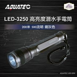 AQUATEC LED-3250 高亮度潛水手電筒防水200米 500流明 鐵灰色 ( PG CITY )