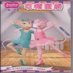芭蕾小精靈2友情萬歲DVD