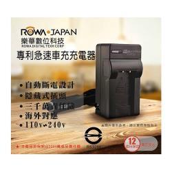 樂華 ROWA FOR NB-4L NB4L 專利快速車充式充電器