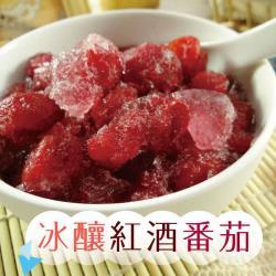 冰釀紅酒番茄 小資3包組 (200±5%/包)
