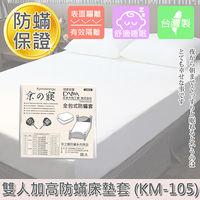 【京之寢】全包式防蟎 雙人加高床墊套 (KM-105)