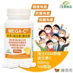 【赫而司】多多C瑞士維生素C(100顆/罐)-全素防潮膜衣錠(高單位抗壞血酸C)抗氧化,促進膠原蛋白的形成