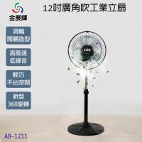 金展輝 12吋廣角八方吹工業立扇 AB-1211 (電風扇/立扇/工業扇)(台灣製造)