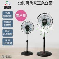 超值兩入組↘金展輝 12吋廣角八方吹工業立扇 AB-1211 (電風扇/立扇/工業扇)(台灣製造)