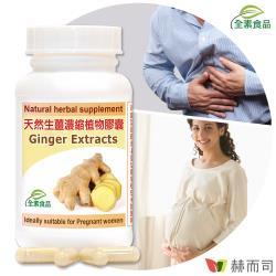 【赫而司】天然生薑精華Ginger濃縮全素食膠囊(60顆/罐)孕期調養,促進食慾幫助消化開胃