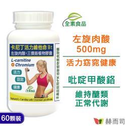 【赫而司】卡尼丁左旋肉酸/肉鹼60顆/罐(天然胺基酸+鉻元素全素食膠囊,促進新陳代謝、維持醣類正常代謝)