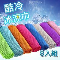 【活力揚邑】運動急速瞬間降溫輕量多用途加長涼感冰涼巾X8色組