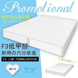 【HOME MALL-F3低甲醛波麗白色】雙人5尺六分耐重床底