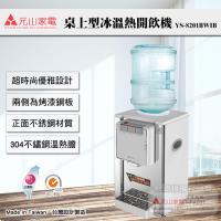 【元山牌】 桌上型不銹鋼冰溫熱桶裝飲水機 YS-8201BWIB(飲水機/開飲機)MIT台灣製造