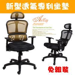 BuyJM 艾斯超透氣專利3D機能高背辦公椅(兩色可選)