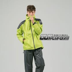 奧德蒙戶外機能特仕-賽克超潑水兩截式風雨衣-草綠