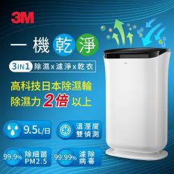 【3M】淨呼吸雙效空氣清淨除濕機 FD-A90W