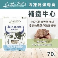 KIWIPET 天然零食 狗狗冷凍乾燥系列 補鐵牛心 70g