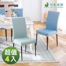 【格藍傢飾】夏晶餐椅套(兩色任選)-4入