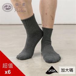 PEILOU貝柔-萊卡細針編織直紋學生短襪-(加大碼-6入組)