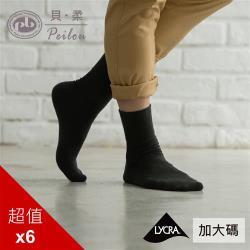 PEILOU貝柔-萊卡細針編織平面學生短襪-(加大碼-6入組)