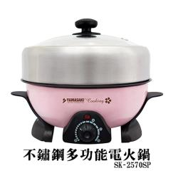 [YAMASAKI 山崎家電] 不鏽鋼多功能電火鍋 SK-2570SP