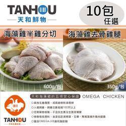 【天和鮮物】海藻雞半雞分切/去骨雞腿任選10包〈半雞分切600g/去骨雞腿350g〉