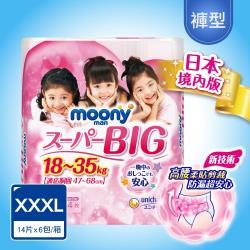 MOONY 日本頂級超薄紙尿褲/褲型尿布 女(XXXL)(14片x6包)