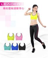 Leader 女性專用 機能壓縮可拆胸墊運動背心(五色)