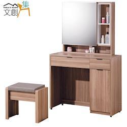 【文創集】艾奇 木紋2.7尺立鏡式化妝鏡台組合(含化妝椅)