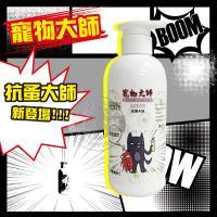 寵物大師 AROMA極致花草精華 植物抗蚤專用 犬貓用洗毛精 500ml