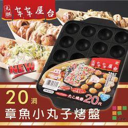 【和平Freiz】新型不沾章魚小丸子烤盤20孔