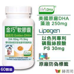 【赫而司】金巧軟膠囊(60顆/罐)升級版美國DSM原廠LifesDHA藻油+以色列磷脂絲胺酸PS