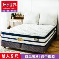 【床的世界】美國首品名床魔法Magic標準雙人三線獨立筒床墊