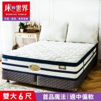 【床的世界】美國首品名床魔法Magic雙人加大三線獨立筒床墊