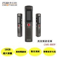 西歐科技 高音質錄音筆16GB CME-8809
