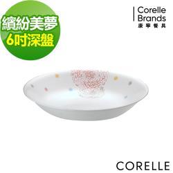 任-【美國康寧CORELLE】繽紛美夢6吋深盤