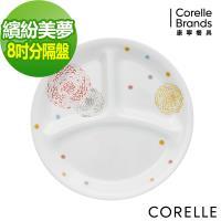 任-【美國康寧CORELLE】繽紛美夢8吋分隔盤