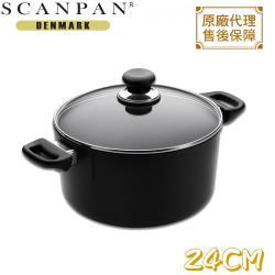 【丹麥SCANPAN】雙耳高身湯鍋24CM(含蓋)SC4000-24