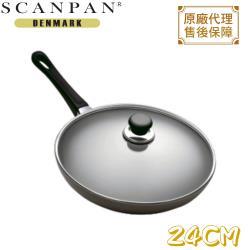 丹麥SCANPAN思康鍋單柄平底鍋24CM SC2415P